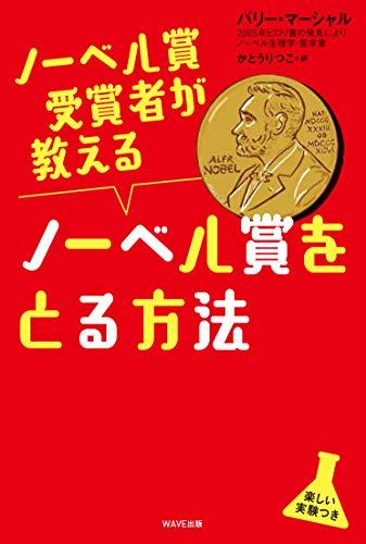 ネタリスト(2019/10/10 10:00)ノーベル化学賞が「リチウムイオン電池の父」に授与されることの価値