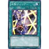 遊戯王カード 虫除けバリアー BE01-JP176N