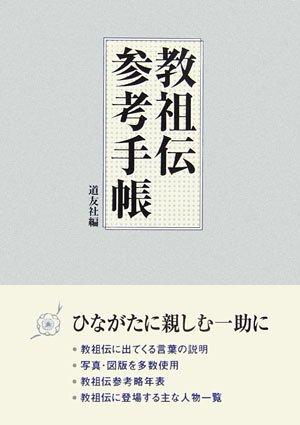 教祖伝参考手帳