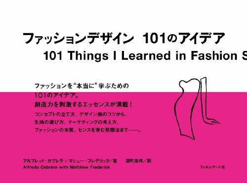 ファッションデザイン 101のアイデア