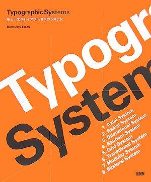Typographic Systems―美しい文字レイアウト、8つのシステム