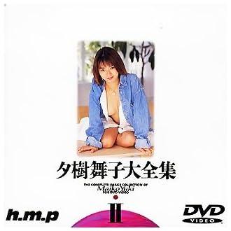 夕樹舞子大全集II [DVD]