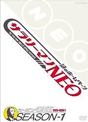 サラリーマンNEO Season-1 DVD-BOX