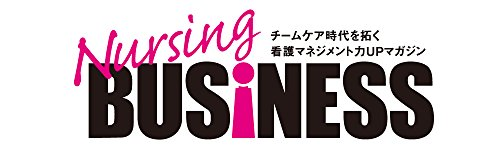 ナーシングビジネス 2015年9月号(第9巻9号)特集:師長のジレンマを解消する!「病棟の経営意識」を高める5つのコツ