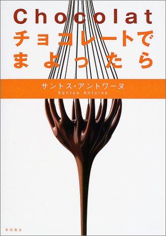 Chocolat チョコレートでまよったら