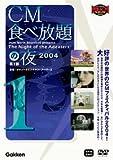 CM食べ放題の夜 第1部 世界CMフェスティバル2004