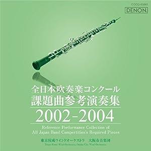 全日本吹奏楽コンクール課題曲参考演奏集 2002-2004