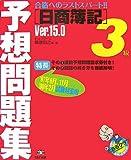 日商簿記3級予想問題集Ver.15.0