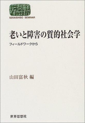 老いと障害の質的社会学―フィールドワークから (SEKAISHISO SEMINAR)