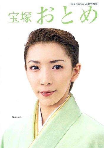 宝塚おとめ 2007年度版 (タカラヅカMOOK)