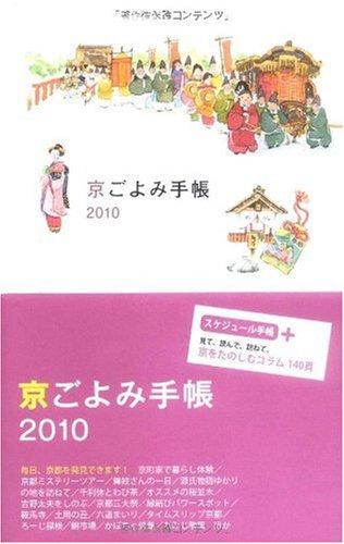 京ごよみ手帳 2010