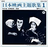 SP復刻による日本映画主題歌集1戦前編 (1923~32)