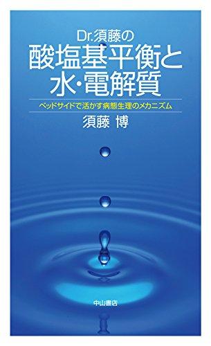 Dr.須藤の酸塩基平衡と水・電解質―ベッドサイドで活かす病態生理のメカニズム