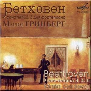 Beethoven - Piano Sonatas 1, 2, 3 - Maria Grinberg, Vol. I