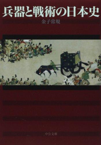 兵器と戦術の日本史 (中公文庫)