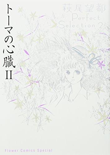 トーマの心臓2 萩尾望都Perfect Selection 2 (フラワーコミックスペシャル)