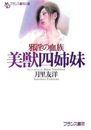 [月里友洋] 美獣四姉妹―邪淫の血族
