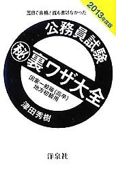 公務員試験マル秘裏ワザ大全2013年度版