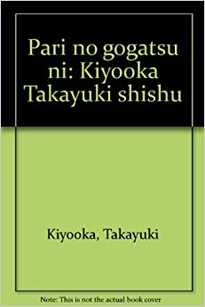 ni: Kiyooka Takayuki shishu (Japanese Edition): Takayuki Kiyooka