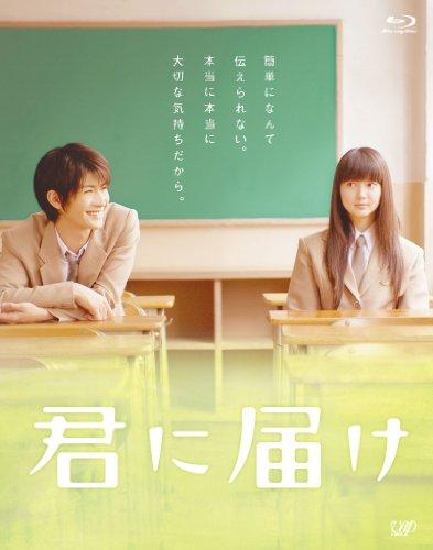 君に届け (Blu-ray)