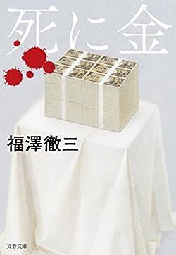 死に金 侠飯 (文春文庫)