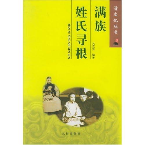 满族姓氏寻根/清文化丛书(清文化丛书)