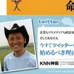 Twitter革命 (ソフトバンク新書 118)