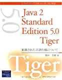 Java 2 Standard Edition 5.0 Tiger―拡張された言語仕様について
