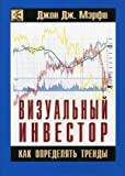 img - for Visual Investor How to Spot Market Trends Vizualnyy investor Kak opredelyat trendy In Russian book / textbook / text book