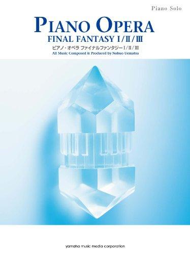 ピアノ・オペラファイナルファンタジー1・2・3