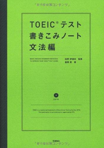 TOEICテスト書きこみノート 文法編 (TOEIC関連書)