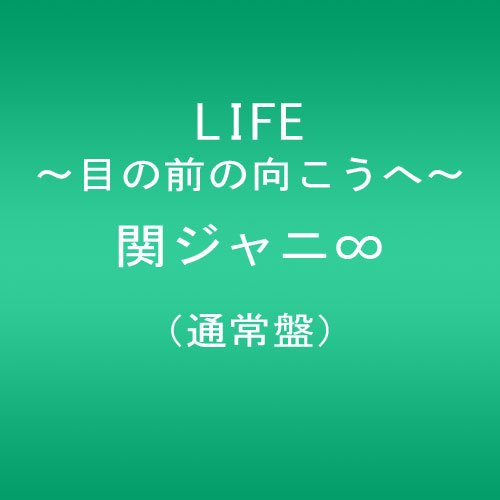 LIFE ~目の前の向こうへ~(通常盤)
