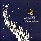 「恋愛偏差値」オリジナル・サウンドトラック(CCCD)