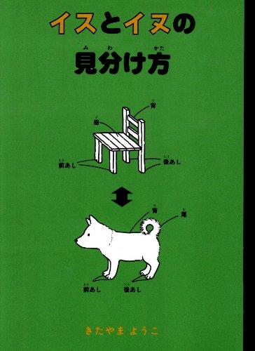 イスとイヌの見分け方―犬がおしえてくれた本