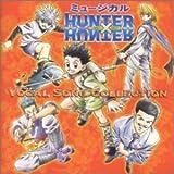 ミュージカル 「HUNTER×HUNTER」 ヴォーカルソングコレクション