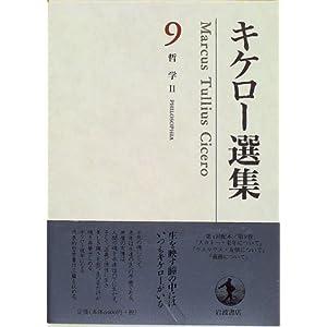 キケロー選集〈9〉哲学II—大カトー・老年について ラエリウス友情について 義務について