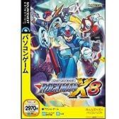 ロックマン X8 (説明扉付スリムパッケージ版)