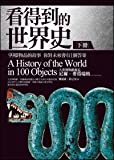 Image of A History of the World in 100 Objects (Chinese Edition)