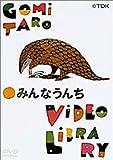 五味太郎ビデオ・ライブラリー みんなうんち [DVD]