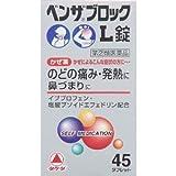 【指定第2類医薬品】ベンザブロックL錠 45錠 ランキングお取り寄せ