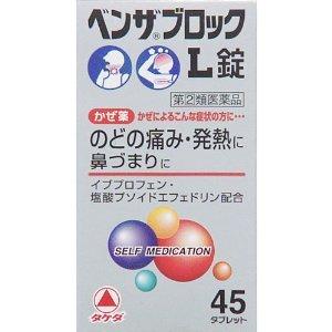 【指定第2類医薬品】ベンザブロックL錠 45錠