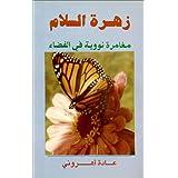 Zahrat El Salam: Peace Flower
