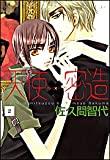 天使×密造(2) (あすかコミックスCL-DX)