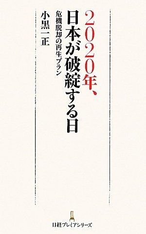 2020年、日本が破綻する日 (日経プレミアシリーズ)