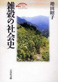 雑穀の社会史 書影