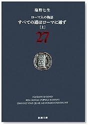 ローマ人の物語〈27〉すべての道はローマに通ず〈上〉 (新潮文庫)