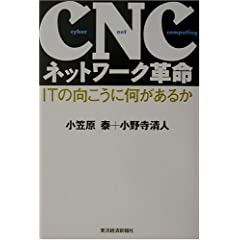 CNC�l�b�g���[�N�v���\IT�̌�ɉ������邩