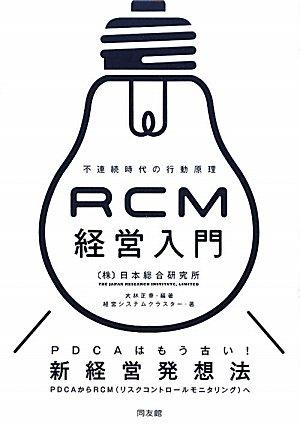 RCM経営入門