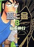 銀と金 (8) (双葉文庫—名作シリーズ (ふ-15-08))