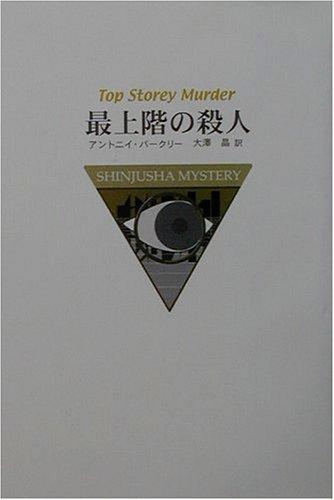 [74]最上階の殺人 (Shinjusha mystery)